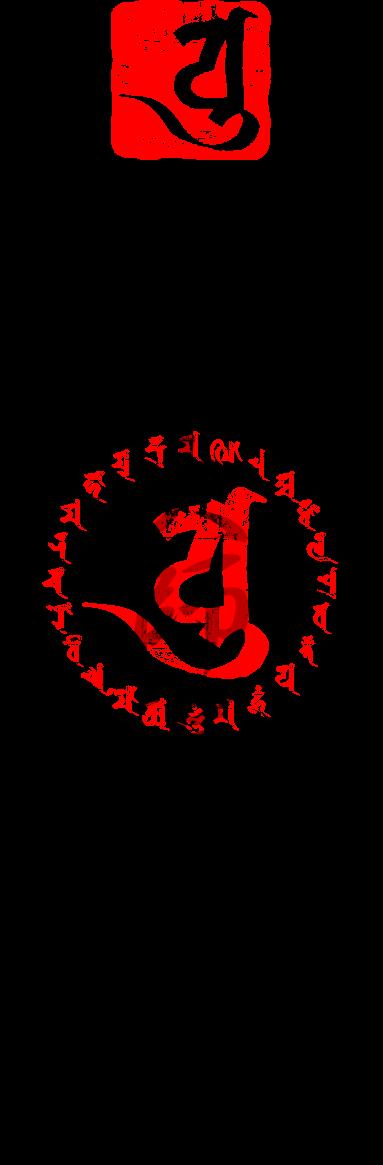 神仙符(御札・護符)