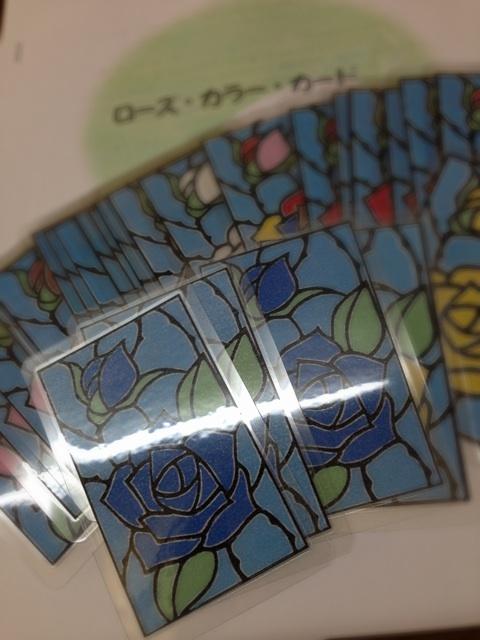 『ローズ・カラー・カード』