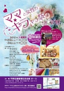 【イベント】ママキラ日曜日のみの出店者さんの紹介1