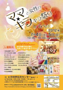 2月4日・5日は【ママ☆キラ!】出展者さんラインナップ!