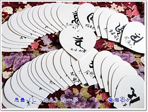 今日の悉曇(しったん)カードメッセージ