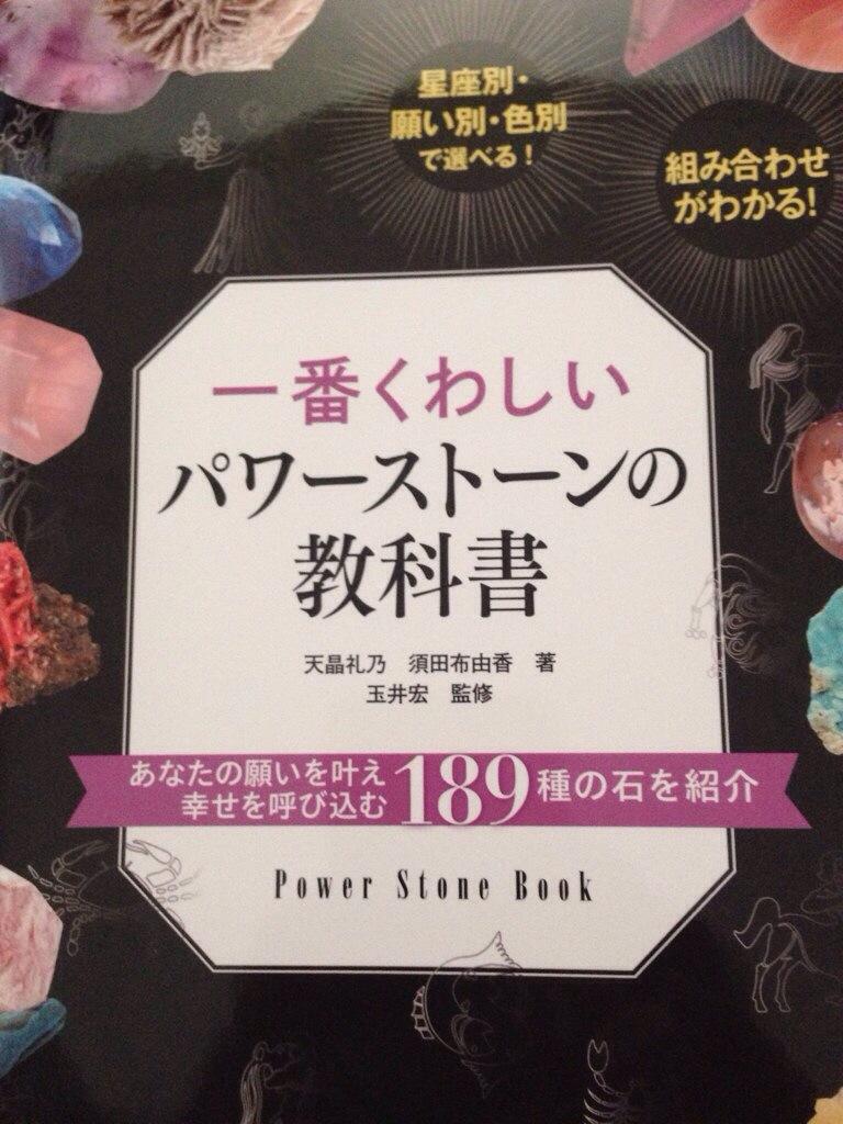 【一番くわしいパワーストーンの教科書】