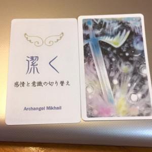超楽しい!【大天使スピリットカード】