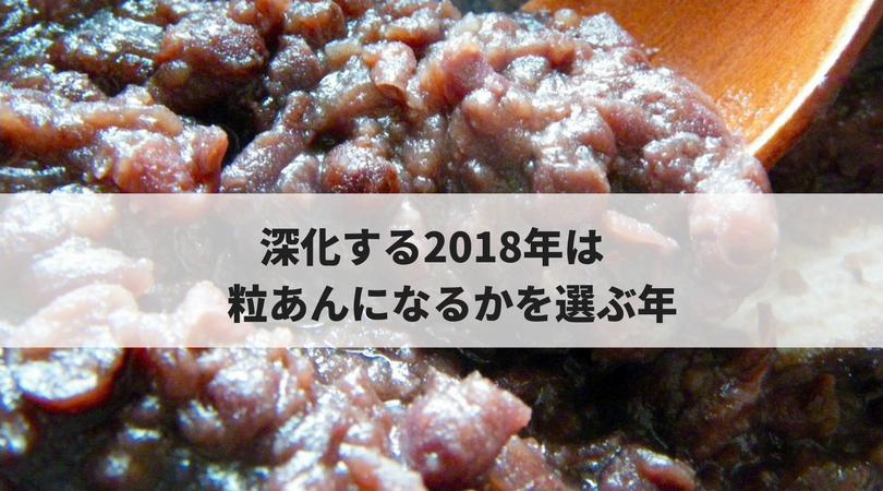 深化する2018年は 粒あんになるかを選ぶ年。