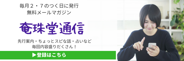 【2020.3.2】メールマガジン読者様専用