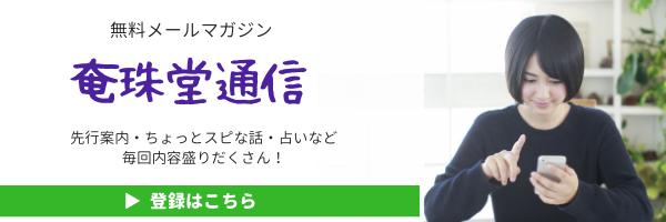 無料メールマガジン奄珠堂通信
