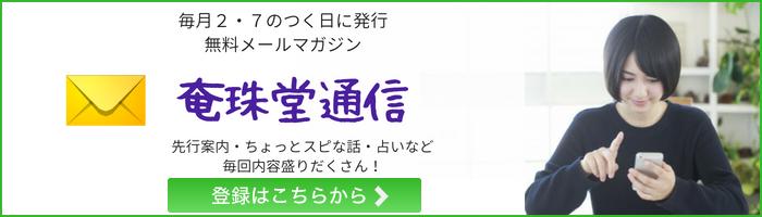 無料メールマガジン庵珠堂通信