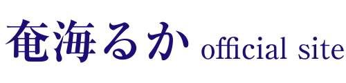 奄海るかオフィシャルサイト|あの世とこの世の境目に立つサイキックミディアム・薔薇の魔法師