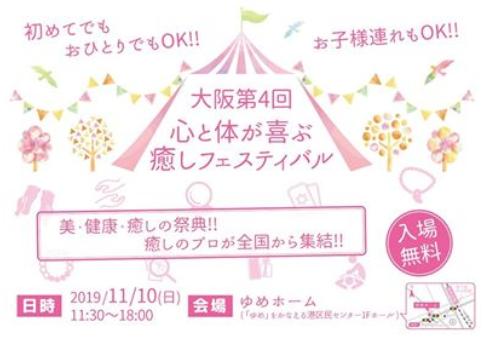 【11/10・大阪】心と体が喜ぶ癒しフェスティバルで講演&出展します!