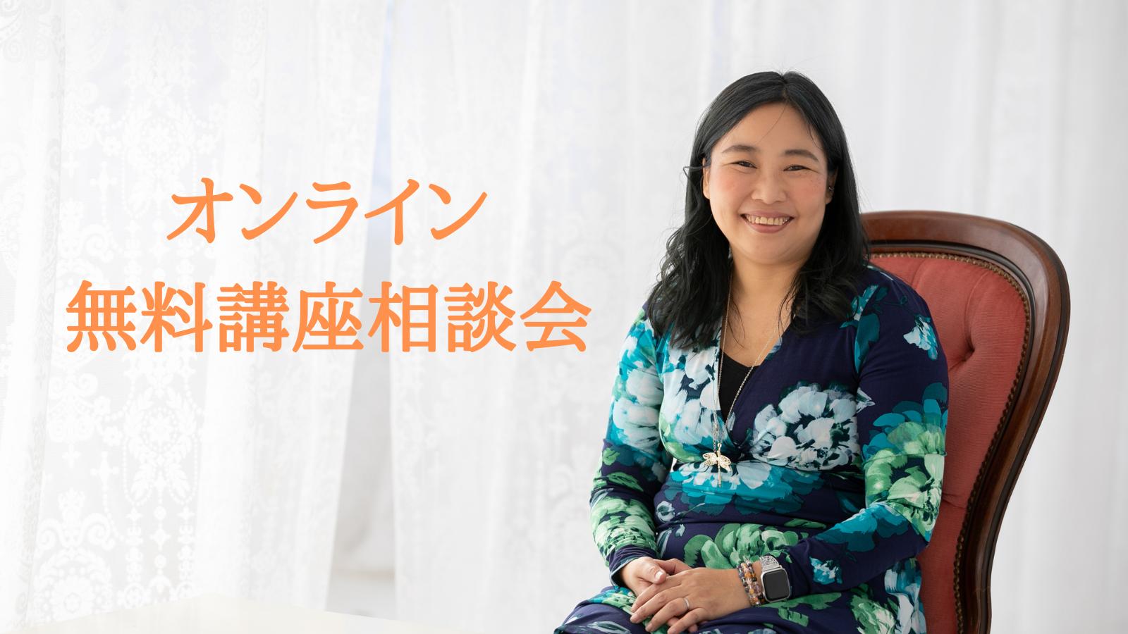 3/15(月) 開催!ピッタリの講座が見つかる  無料講座相談会