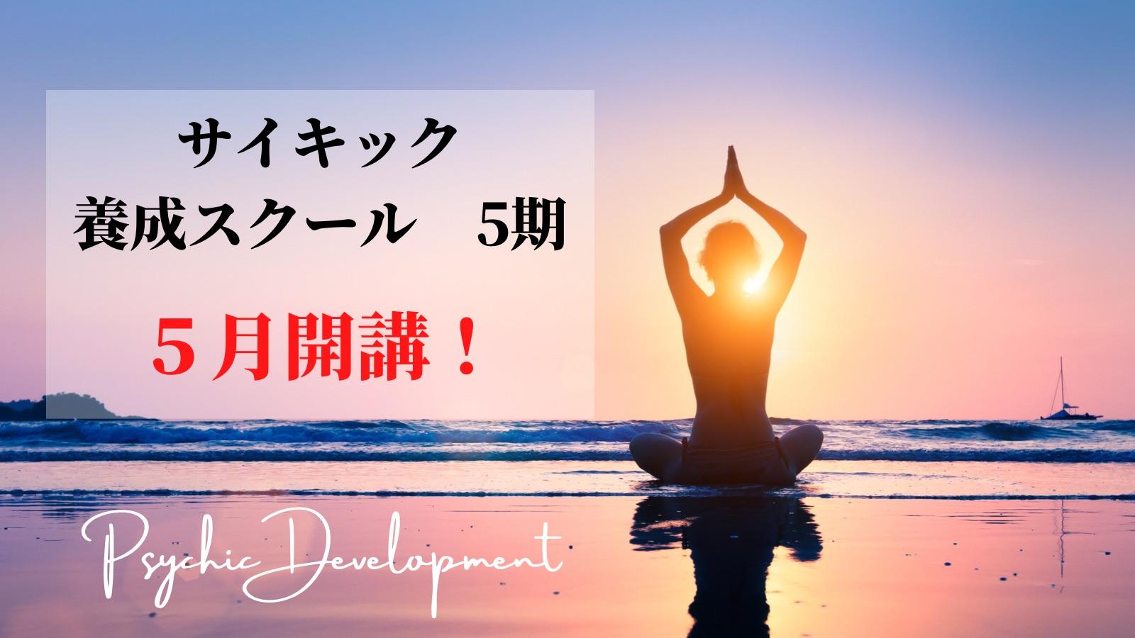 【5期生受付中】5月開講!! サイキック養成スクール・オンライン