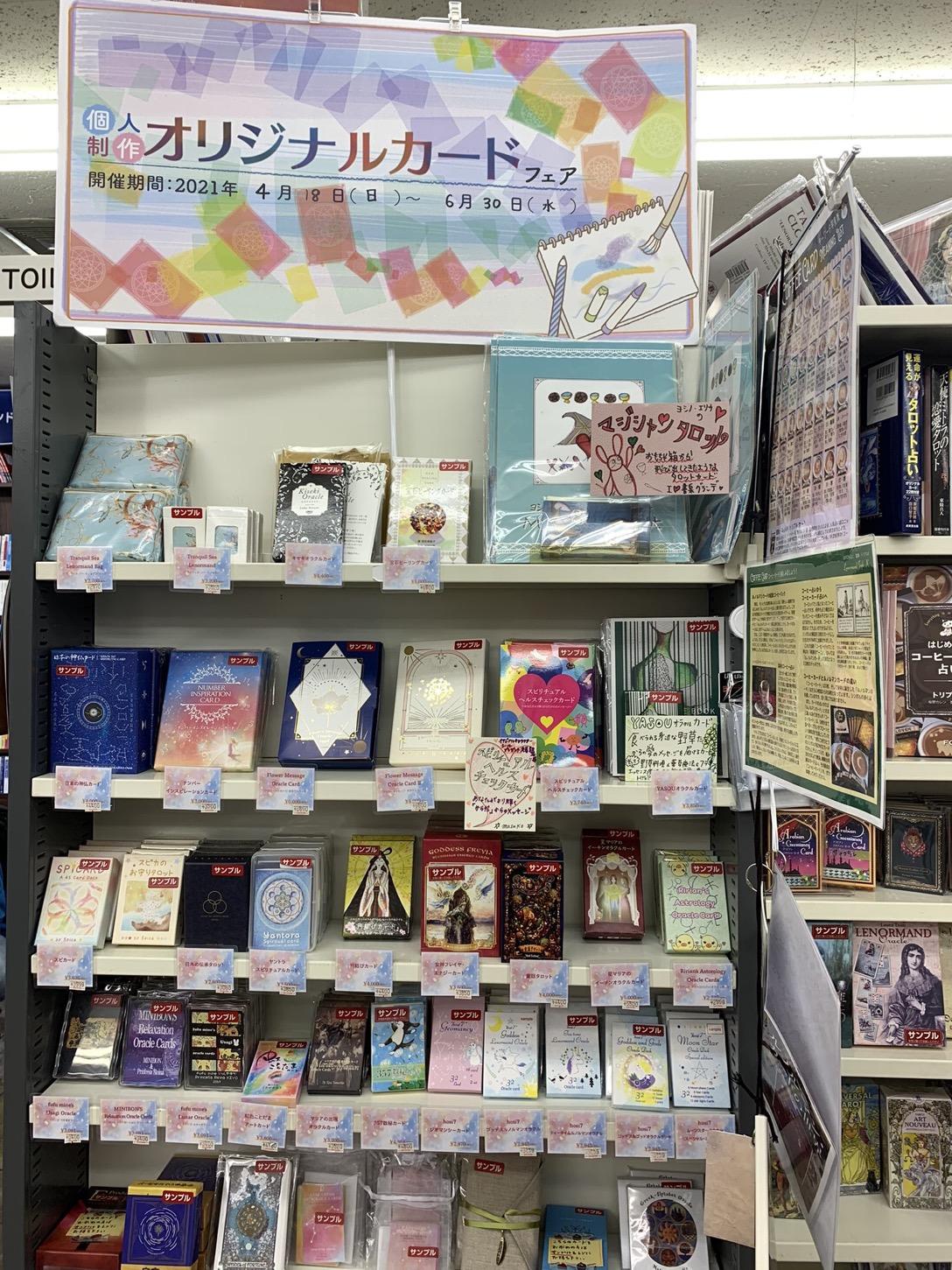 キセキオラクルカード、東京で購入できます!