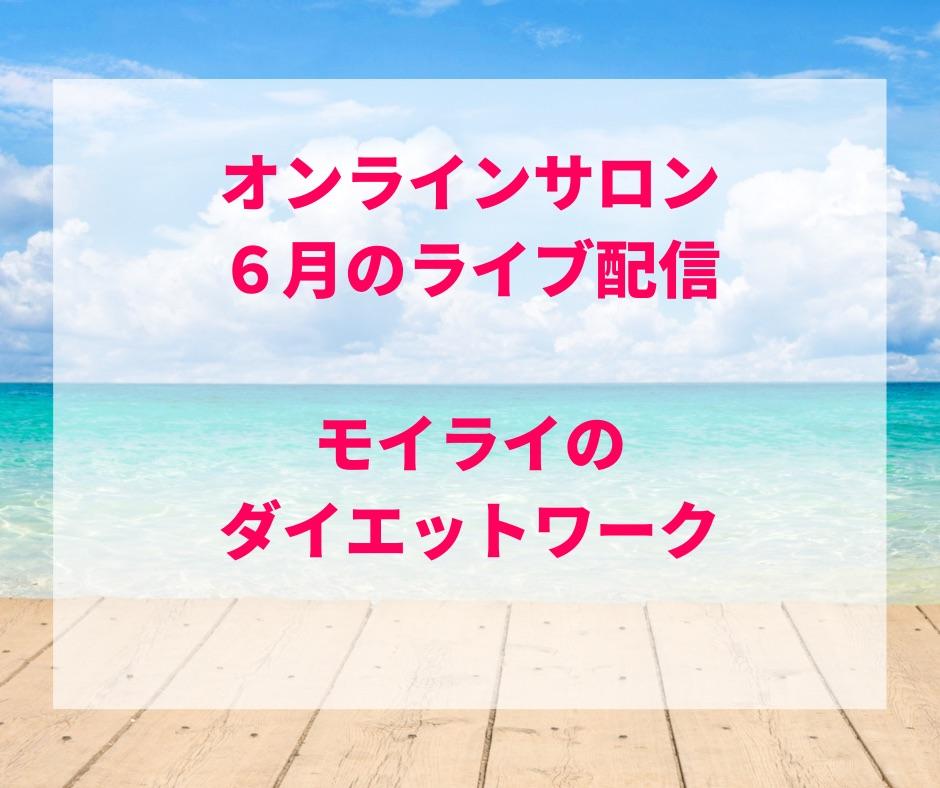 【6月】オンラインサロン・ライブ配信のテーマ決定!