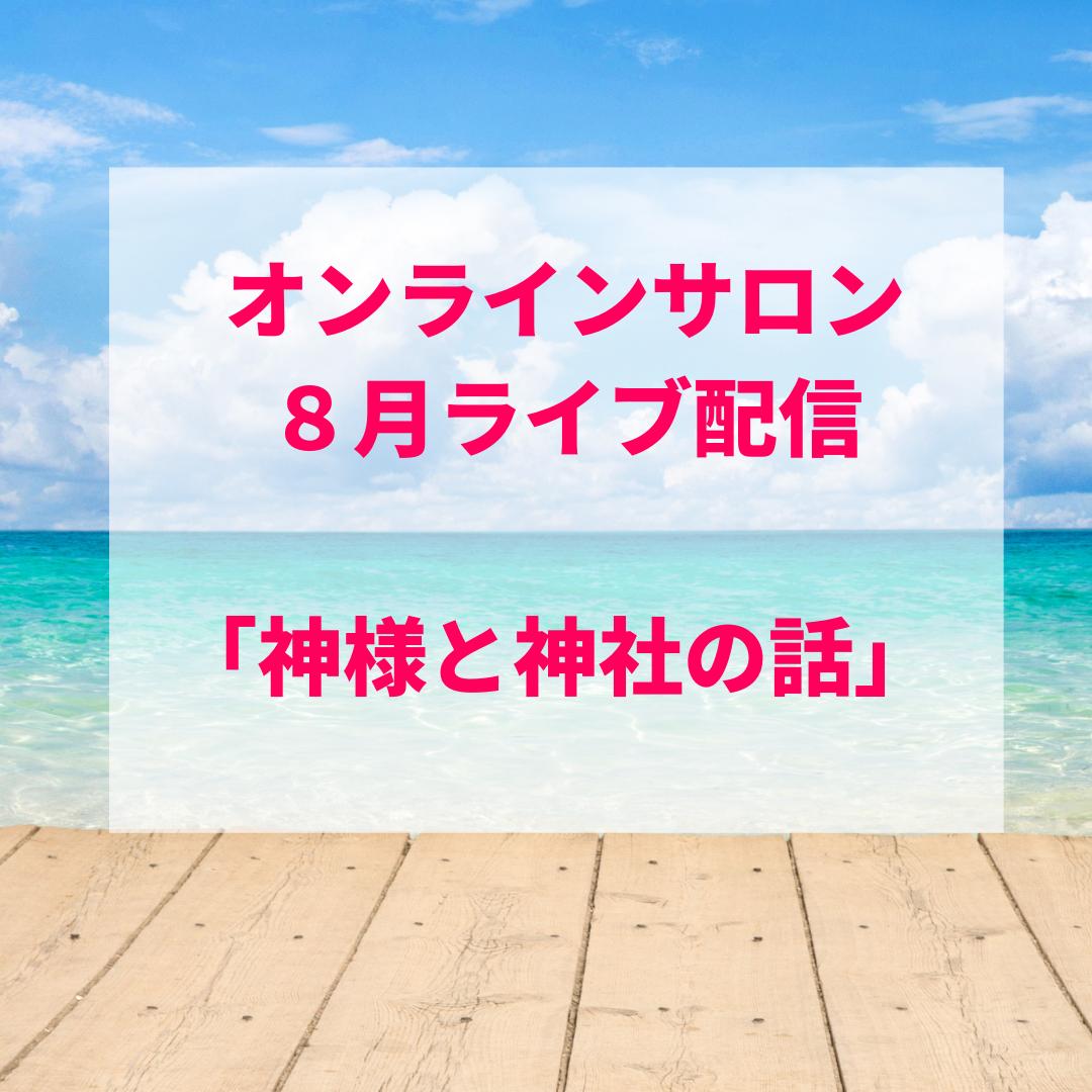 【8月のオンラインサロン・テーマ】神様と神社の話