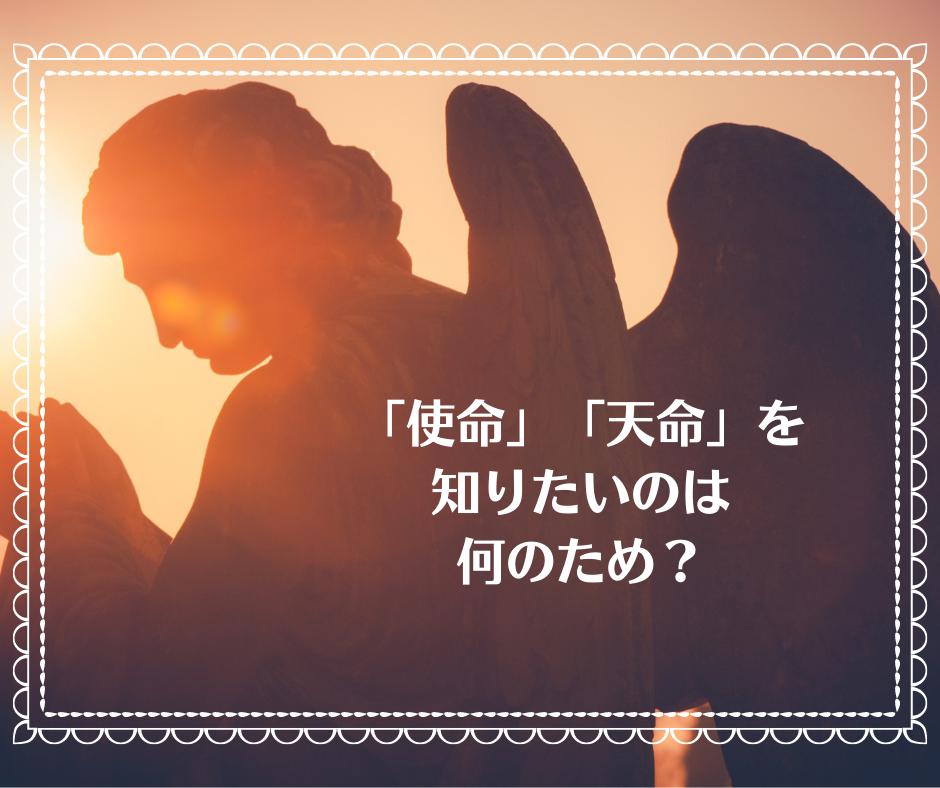 「使命」「天命」を知りたいのは何のため?